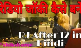 Popular Radio Jockey Kaise Bane – RJ Salary /Course /Jobs /RJ After 12th in Hindi