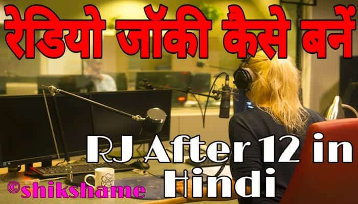 Radio Jockey के Type of Jobs Roles