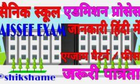 Sainik School Admission Process in Hindi क्या है? सैनिक स्कूल में प्रवेश कैसे लें?