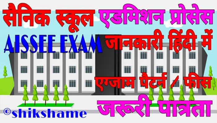 How to Apply Sainik School Admission Entrance Exam full Details in Hindi