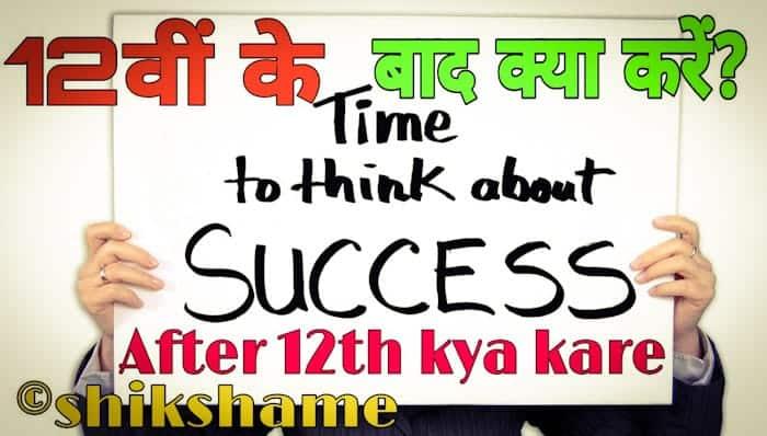 12वीं के बाद क्या करें? 12वीं के बाद कैरियर – After 12th Kya Kare