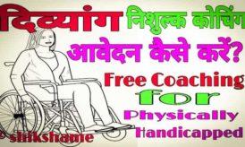 दिव्यांग फ्री कोचिंग योजना में आवेदन कैसे करें? Apply for Divyang Free Coaching Scheme