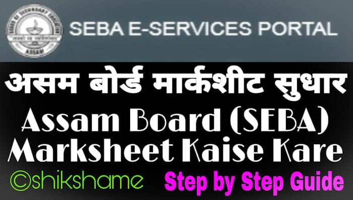 Assam Board Marksheet Correction Kaise Kare – Step by Step Guide for Name / Duplicate / Migration Certificate