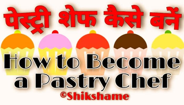 पेस्ट्री शेफ कैसे बनें? How to Become a Pastry Chef in Hindi