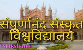 संपूर्णानंद संस्कृत विश्वविद्यालय संबद्ध कॉलेज लिस्ट कैसे देखें – Sampurnanand Sanskrit University in Hindi