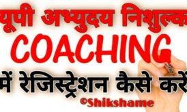 UP Abhyudaya Coaching Yojana में पंजीकरण कैसे करें? अभ्युदय निशुल्क कोचिंग योजना NEET / JEE / NDA / UPSC / Application Form