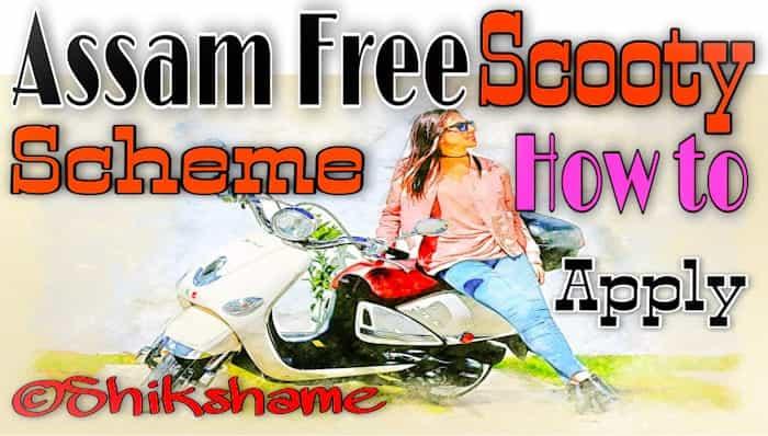 Assam Free Scooty Scheme में आवेदन कैसे करें? असम प्रज्ञान भारती स्कूटी योजना 2021