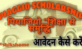 Piaggio Shiksha Se Samriddhi Scholarship में आवेदन कैसे करें – पियाजियो शिक्षा से समृद्धि छात्रवृत्ति योजना