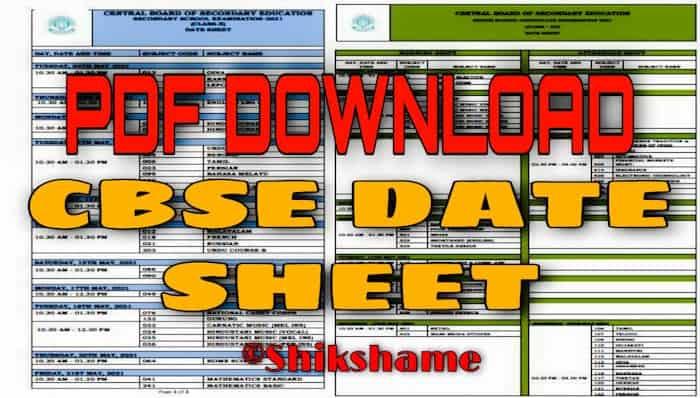 [पीडीएफ] CBSE Date Sheet 2021 PDF Download कैसे करें?