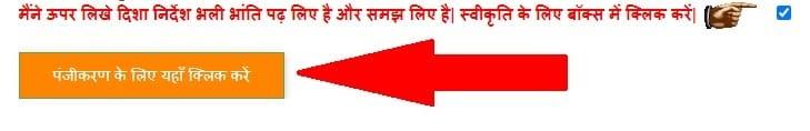 Click On Shikshak Bharti Panjikaran Form