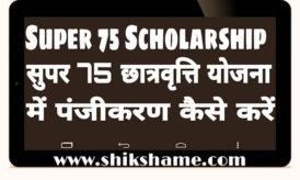 J&K Super 75 Scholarship Registration कैसे करें? Scheme Eligibility / Apply Online / Documents