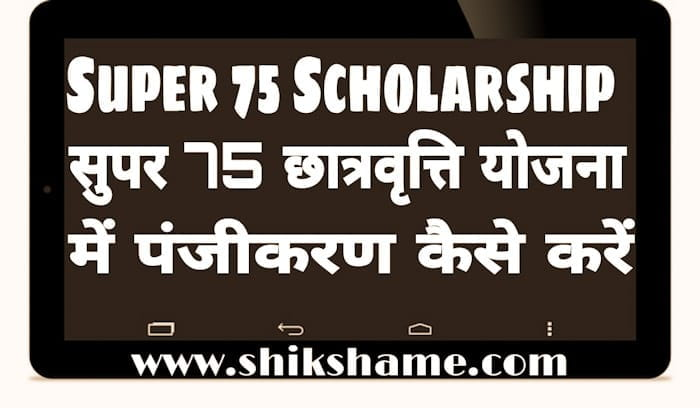 Jammu and Kashmir Launches Super 75 Scholarship Scheme for Meritorious Girls in Hindi