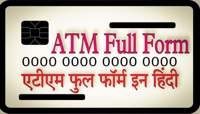 ATM Full Form Hindi Me : एटीएम का फुल फॉर्म क्या है – Full Form of एटीएम