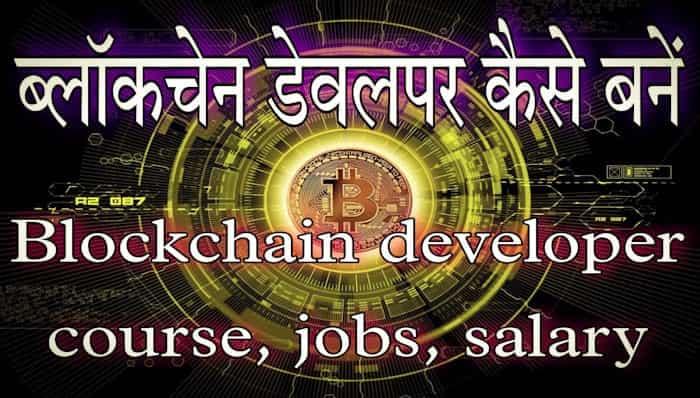 Blockchain Developer कैसे बनते हैं – Best Blockchain Course / Jobs / Salary in India