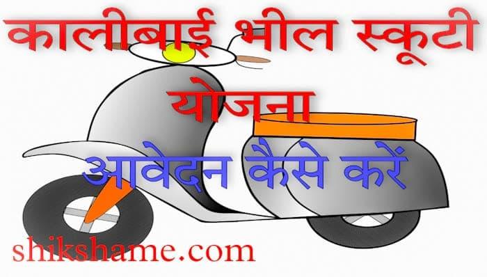 Kalibai Bheel Scooty Yojana Registration