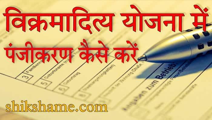 Vikramaditya Scholarship Scheme Apply Online